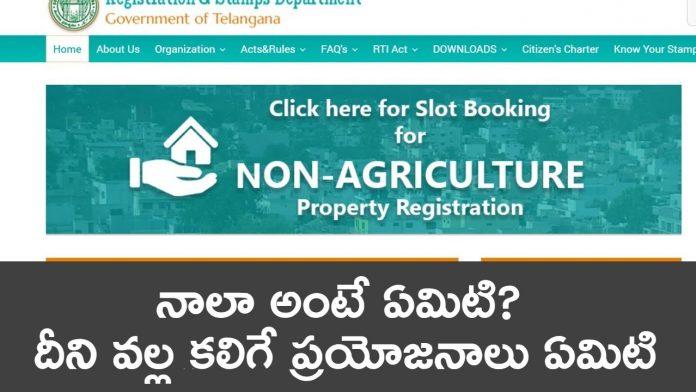 How To Apply NALA in Telangana
